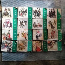 东周列国故事(十七本合售)一版一印