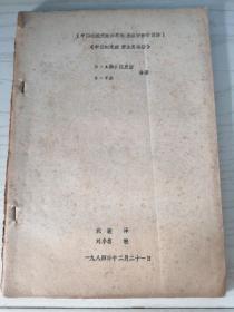 中国的无政府主义运动(中国近现代政治思想史教学参考资料)