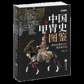 战争事典057:中国甲胄史图鉴