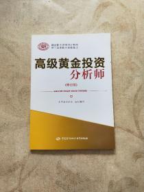 高级黄金投资分析师 修订版