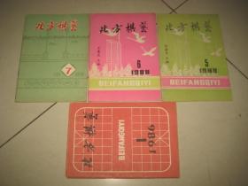 (象棋)北方棋艺1986年第1期 / 北方棋艺1988年第5.6.7期【如图,4本合售】