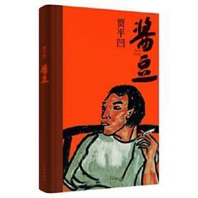 酱豆 贾平凹生命之书 2020年长篇小说新作