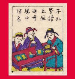 读五经山东潍坊杨家埠木版手工印刷小型彩色年画尺寸11.3cm×14.4cm
