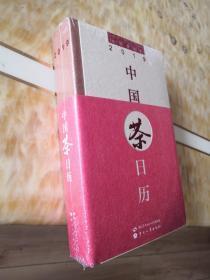 中国茶日历 2019  (全新未开封)