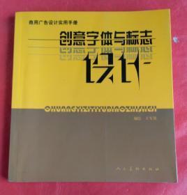 商用广告设计实用手册:创意字体与标志设计