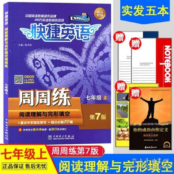 快捷英语:周周练(阅读理解与完形填空七年级上第7版)