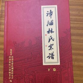 漳浦林氏族谱