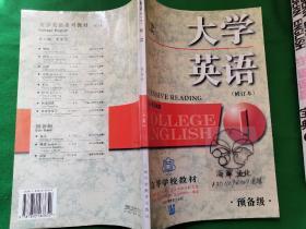 大学英语:精读(预备一级)(修订本)