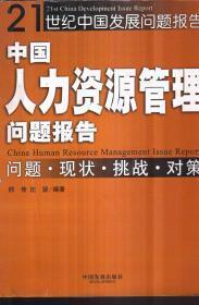 中国人力资源管理问题报告:问题、现状、挑战、对策