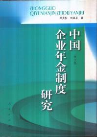 中国企业年金制度研究 修订版