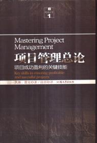项目管理总论