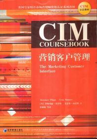 营销客户管理