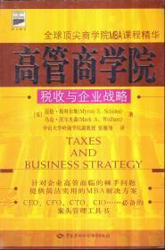 高管商学院 税收与企业战略