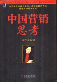 中国营销思考
