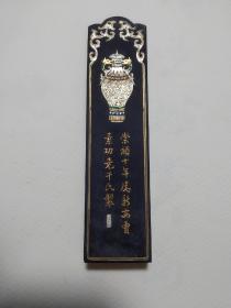 70年代上海墨厂存古堂老墨块  二两  极精美