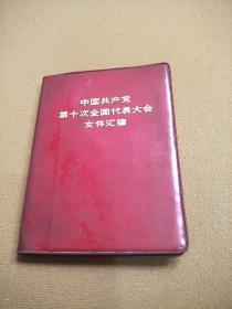 中国共产党笫十次全国代表大会文件汇编