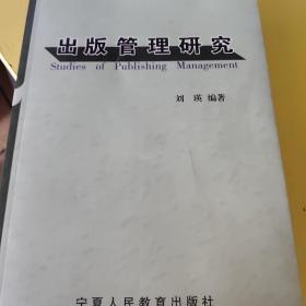 出版管理研究