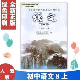 正版全新旧版 人教版 初二8八年级上册语文书 人教版 初中语文课本八年级上册语文 初二语文上册 八上语文书 人教材教科书