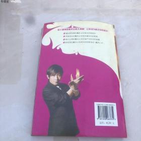 魔法诱惑刘谦
