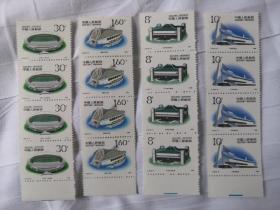邮票 J165 北京第十一届亚洲运动会 4套 4联票