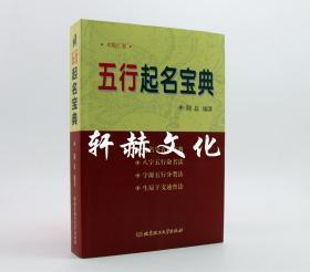 五行起名宝典 术数汇要 邢磊 北京理工大学