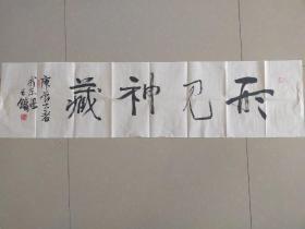 王镛  书法横幅 尺寸136x34