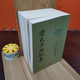中国古代地理总志丛刊:读史方舆纪要(七、八、十、十一、十二)五册合售 竖排繁体版