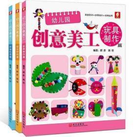 3册幼儿园创意美工 综合材料环保利用玩具制作 儿童创意美术培训课本 幼儿园教材环境装饰亲子游戏书学前班幼儿园 创意手工制作