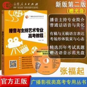广播影视类高考专用丛书:播音与主持艺术专业高考教程