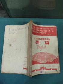文革时期 广州市中学暂用课本 英语