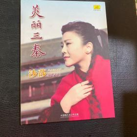 美丽三秦 沙莎演唱专辑  有签名