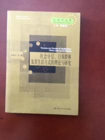 社会分层、白领群体及其生活方式的理论与研究(社会学文库)