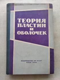 薄板和壳体理论  (俄文古旧书)