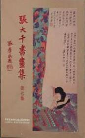 历史博物馆出版 《张大千书画集(第七集)》一函一册