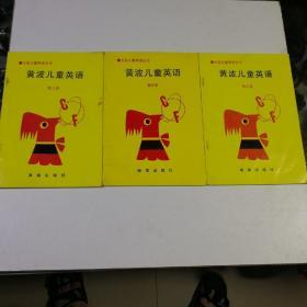 黄波儿童英语 第三册 第四册 第五册