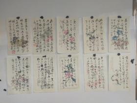 著名文学家 冯亦代 书法诗稿10页,印花笺纸 每幅尺寸26x16
