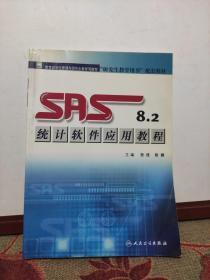 研究生教学用书配套教材:SAS8.2统计软件应用教程