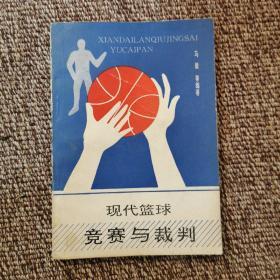 现代篮球竞赛与裁判