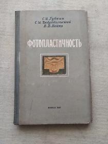 《俄文古旧书》 硬精装本