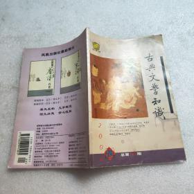 古典文学知识 2006年 第5期