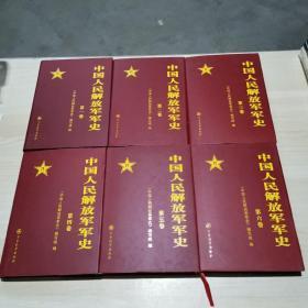 中国人民解放军军史1-6册