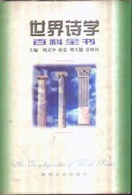 世界诗学百科全书(精装)