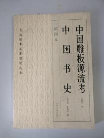 中国雕板源流考 中国书史