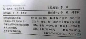 """《伪""""满洲国""""明信片研究》, 李重 主编 ,中国地方志丛书一种,12开250页的吉林文史出版社精装无笔记划线正版(看图),中午之前支付当天发货、周末支付周日下午发货-包邮。"""