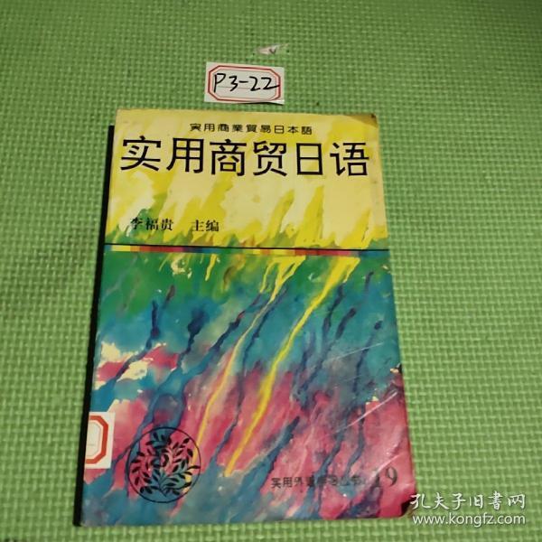 实用商贸日语