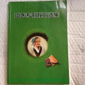 中医专利秘方选集