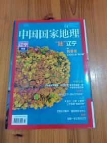 中国国家地理  2020