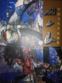 名家经典丨中国当代名家画集-关玉良(精装珍藏版)2004年版8开铜版彩印本!