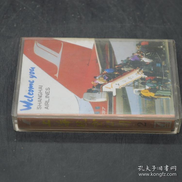 老磁带 上海航空公司 2