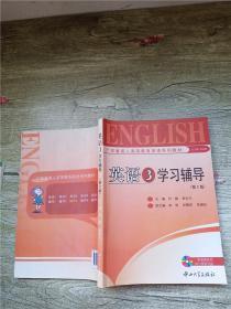 2019年印刷 英语3 学习辅导 第2版